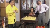 [2018-06-13]七十二家房客:棋王之王