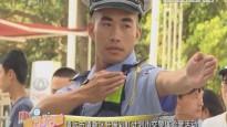 [2018-10-21]南方小记者:清远市清新区开展彩虹计划小交警体验营活动