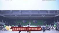 [2018-10-21]人间真情:聚焦中国慈展会 共创美好新生活