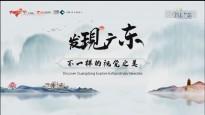 [HD][2020-01-14]发现广东:阳山印象