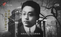 陶行知——教育理想国