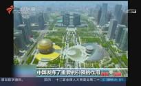 G20杭州峰会即将开幕:G20杭州峰会聚焦创新促机制转型