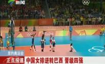 里约奥运会:中国女排逆转巴西 晋级四强