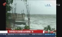 热带低压今日加强为台风登陆广东