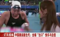 """中国奥运新生代:全球""""出口""""快乐与自信"""
