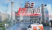 """20170417《今日最新闻》广州:""""小升初""""扩容 增加优质公办学位"""