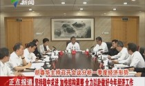胡春华主持召开会议分析一季度经济形势 坚持稳中求进 加快结构调整 全力以赴做好今年经济工作