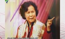 86版《西游记》导演杨洁去世 享年88岁