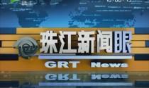 20170417《珠江新闻眼》 广州白云机场T2航站楼明年启用