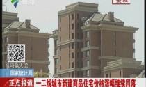 国家统计局:一二线城市新建商品住宅价格涨幅继续回落