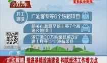 广东:推进基础设施建设 构筑经济工作着力点