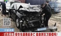 记者调查:搭专车遇事故身亡 能拿到百万赔偿吗?