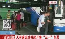 """广州:天河客运站明起开售""""五一""""车票"""