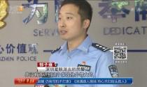 深圳:男子撒酒疯 砸自家人车被刑拘