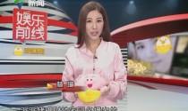 20170417《娱乐前线》白百何陈羽凡2015年协议离婚 他们装了多久的恩爱夫妻?