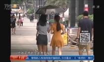 广州:瞬间入夏 今日最高气温32度