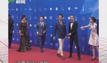 """北京电影节开幕众星云集 """"达康书记""""成焦点"""