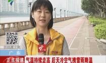 广东:气温持续走高 后天冷空气携雷雨降温