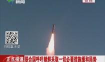 联合国呼吁朝鲜采取一切必要措施缓和局势