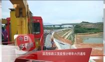铁路:深茂铁路江茂段预计明年六月通车