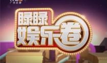 20170417《睩睩娱乐圈》陈羽凡宣布与白百何于2015年协议离婚