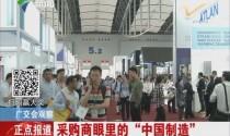 """广交会观察:采购商眼里的""""中国制造"""""""