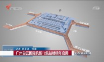 广州白云国际机场T2航站楼明年启用