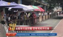 广州:出租车行业回暖 仍有司机不打表