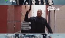 《速度与激情8》周末票房超12亿 是周末档的天花板吗?