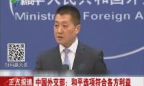 中国外交部:和平选项符合各方利益