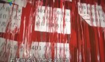 深圳:家门被泼红油漆 豪宅租客遭暴力逼迁