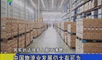 中国物流业发展仍大有可为
