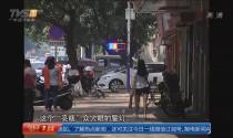 佛山黄岐:街头警灯太亮眼 街坊无法直视
