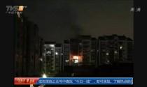 广东肇庆:小区突发火灾 现场浓烟冲天