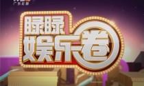20170414《睩睩娱乐圈》杨幂出席新戏《绣春刀2》的宣传活动