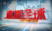 20170417《直播全球》美国副总统彭斯抵达韩国访问 参拜显忠院 巩固美韩军事联盟