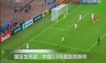 国足生死战 中国1:0乌兹别克斯坦