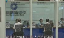 个人境外刷卡超千元银行将在系统中上报