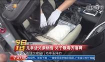 潮州:儿拿货父亲销售 父子贩毒齐落网