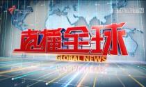 [HD][2017-08-31]直播全球:特蕾莎·梅首次访日 安倍用日本传统茶道迎接特蕾莎·梅