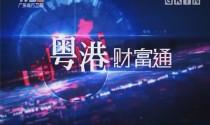 [2017-08-27]粤港财富通:火锅热潮有何投资亮点?