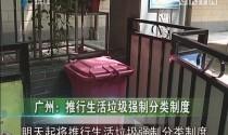 广州:推行生活垃圾强制分类制度