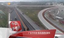 交通:广东今年有7条高速建成通车