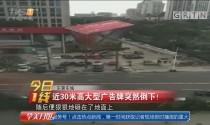 东莞东城:近30米高大型广告牌突然倒下!