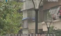 广州:荔湾区旧村庄改造村民表决新规
