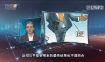 "[HD][2017-08-15]马后炮:有多少垄断以""政府指定""为名"