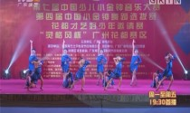 小金钟花都总决赛完满结束 小选手能歌善舞也能说会道