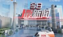 [2017-08-31]今日最新闻:珠海市香洲区:大家齐努力 校园灾后工作整理完毕