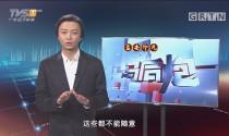 """[HD][2018-01-15]马后炮:""""奇葩考核""""泛滥本质 还是""""四风""""问题"""