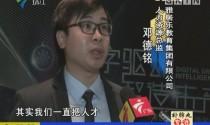 """学习 贯彻 落实十九大精神系列片:""""智造场""""颠覆职场生态"""